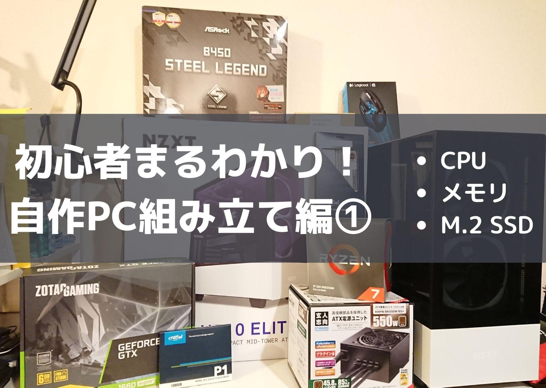 自作PC組み立てアイキャッチ1