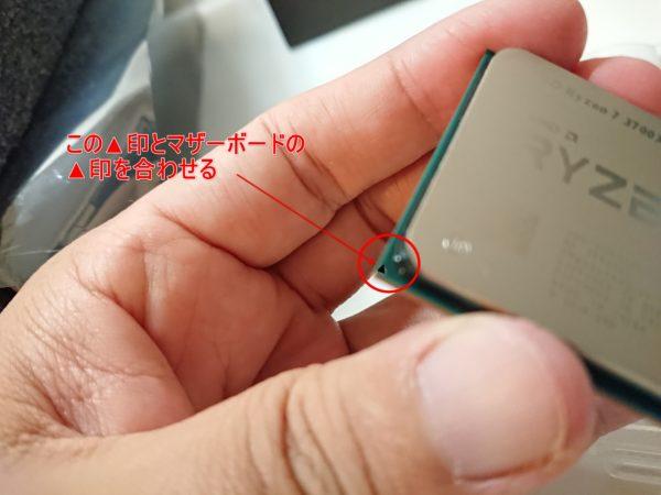 CPU取付位置印