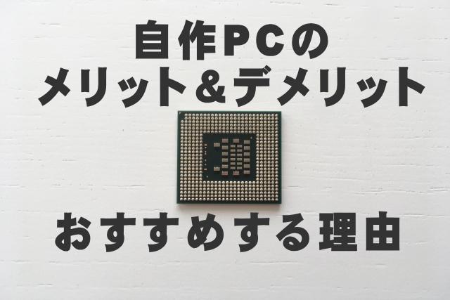 自作PCメリットデメリット