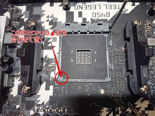 CPUマウント
