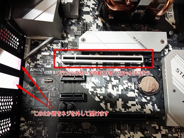 GPUスロット位置説明