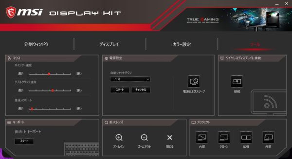 MSI Display Kit