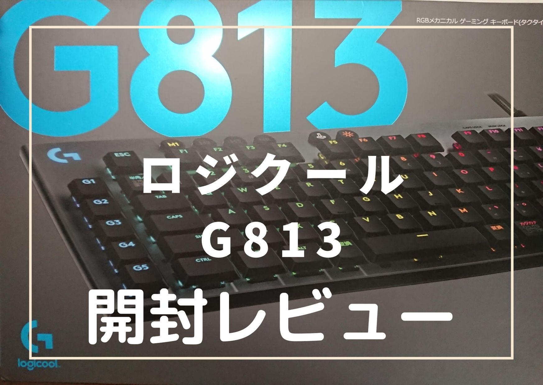 g813レビューアイキャッチ
