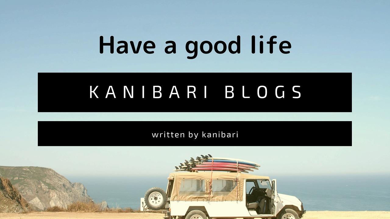 カニバリblog