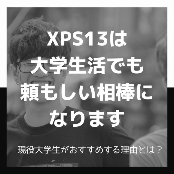 XPS13は大学生活にもおすすめ